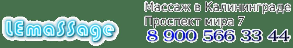ОЗДОРОВИТЕЛЬНЫЙ МАССАЖ В КАЛИНИНГРАДЕ